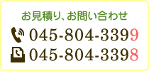 tel:045-804-3399 fax:045-804-3398